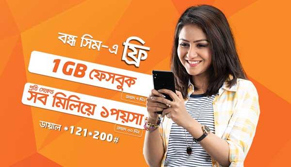 Banglalink Reactivation offer 2020