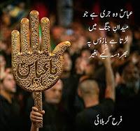 mola abbas shyari,mola abbas quotes,quotes,alam shyari,