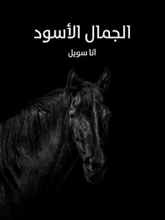 كتاب الجمال الأسود