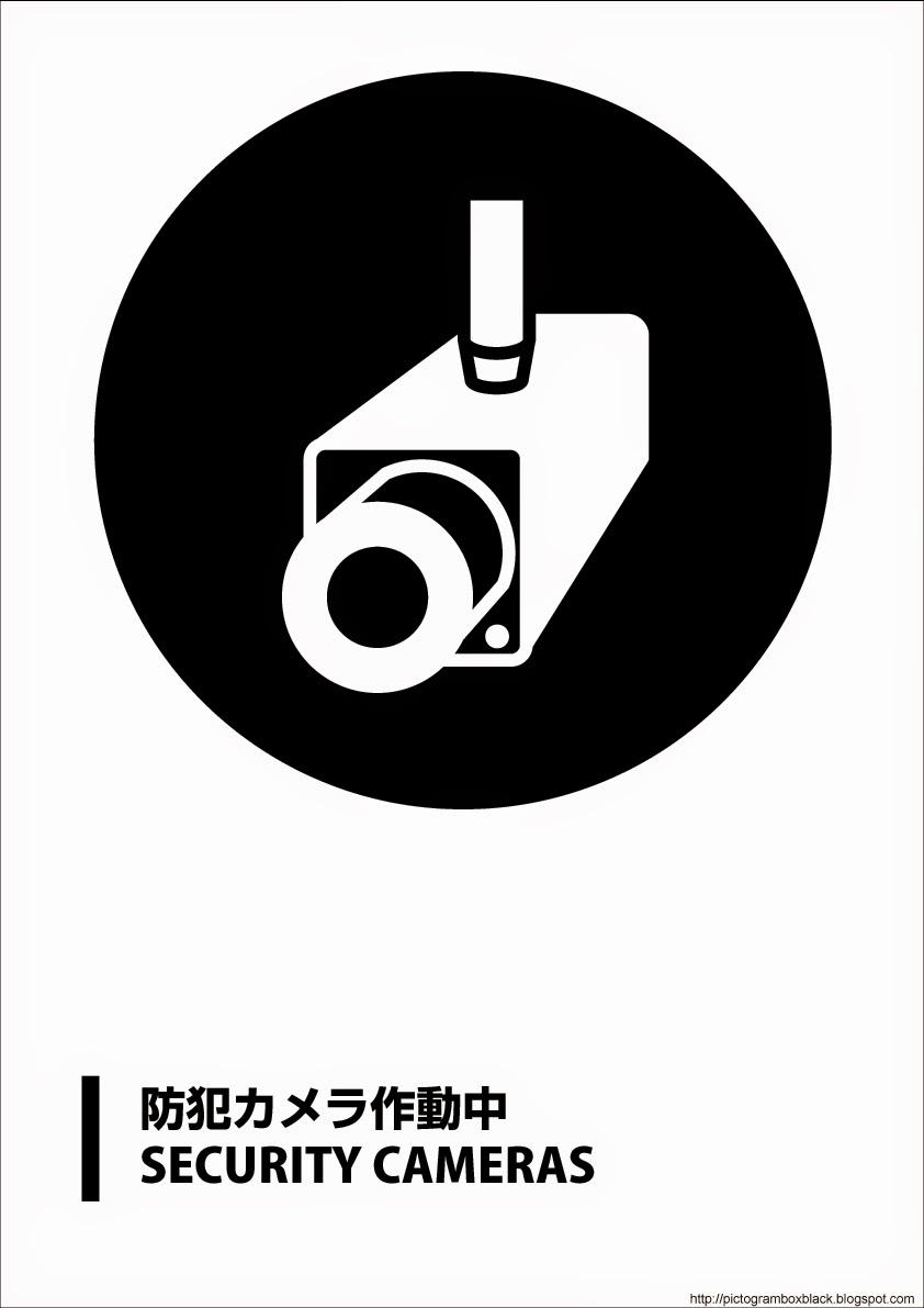 79無料シールサインデザイン】防犯カメラ作動中security-cameras防犯