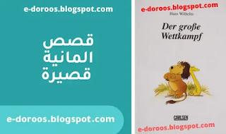 قصص المانية قصيرة pdf - DER GROßE WETTKAMPF - edoroos