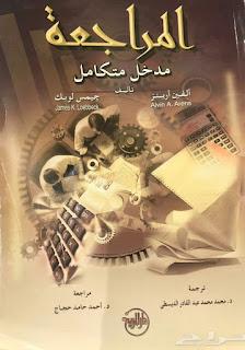تحميل كتاب المراجعة مدخل متكامل ، الجزء الثاني pdf مجلتك الإقتصادية