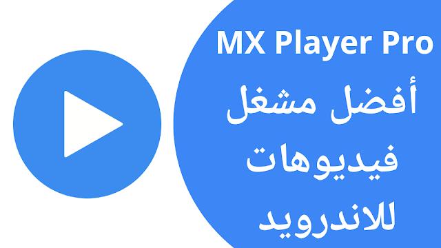 تحميل تطبيق MX Player Pro apk النسخة المدفوعة