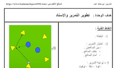 أكثر من 40 تمرين تدريبي باللغة العربية pdf