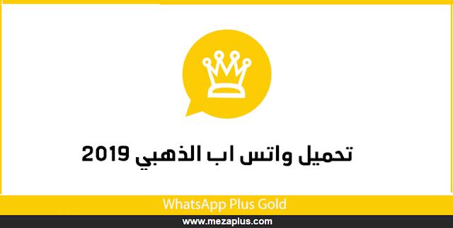 """تحميل واتس اب الذهبي 2019 WhatsApp Gold """" تنزيل واتس اب الذهبي واتساب بلس اخر اصدار"""