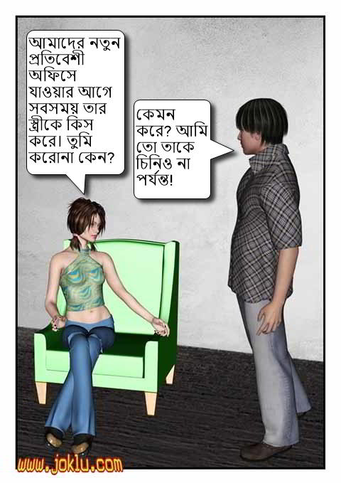 Romantic neighbour and his wife Bengali joke