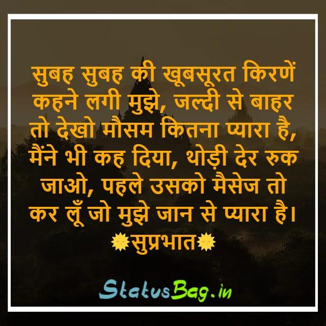 Good Morning Suvichar In Hindi 2021