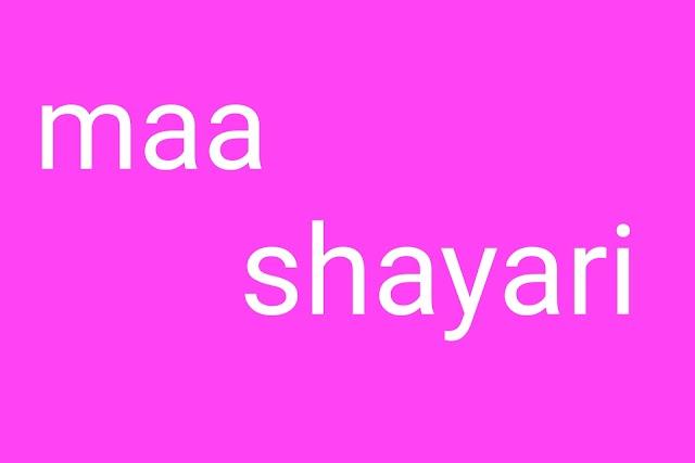 maa ki yaad shayari in urdu
