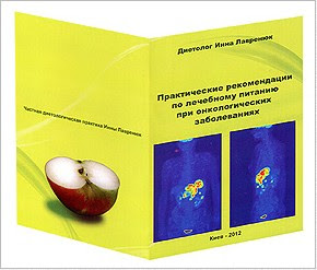http://www.diet-center.com.ua/dietolog/node/1