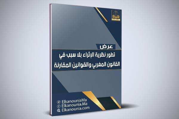 تطور نظرية الإثراء بلا سبب في القانون المغربي والقوانين المقارنة PDF
