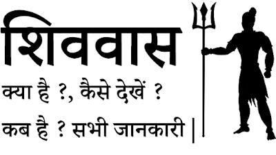 Shiv Vaash kya hai ? शिववास क्या है ? Shivavash kaise jane ? शिववास कैसे देखें ?