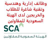 وظائف إدارية وهندسية وتقنية شاغرة للطلاب والخريجين لدى الهيئة السعودية للمقاولين تعلن الهيئة السعودية للمقاولين (SCA), عن توفر وظائف إدارية وهندسية وتقنية شاغرة للطلاب والخريجين وذلك للوظائف التالية: 1- برنامج التدريب التعاوني (Cooperative Training Program Applicants) المؤهل العلمي: طلاب وطالبات الجامعات المقبلين على التخرج في التخصصات الإدارية، التقنية، الهندسية 2- التقديم العام - يوم المهنة (Career Day Applicants) المؤهل العلمي: حملة الدبلوم والبكالوريوس في التخصصات الإدارية، التقنية، الهندسية 3- محلل عقود إلكترونية (E-contracting Analyst) المؤهل العلمي: بكالوريوس قانون، هندسة الخبرة: سنة واحدة على الأقل من العمل في المجال 4- مسؤول الإحصائيات والمنشورات (Statistics and Publications Officer) المؤهل العلمي: بكالوريوس هندسة، إحصاء، علوم بيانات، نظم معلومات، رياضيات أو ما يعادلهم الخبرة: غير مشترطة 5- مسؤول تقييم التدريب (Training Evaluation Officer) المؤهل العلمي: بكالوريوس إدارة أعمال، موارد بشرية أو ما يعادلهم الخبرة: سنة إلى سنتان من العمل في المجال 6- موظف تقديم الاستشارات والخدمات (Consulting & Advisory Officer) المؤهل العلمي: بكالوريوس هندسة، مالية، إدارة أعمال أو ما يعادلهم الخبرة: غير مشترطة 7- مسؤول مشروع (Project Officer) المؤهل العلمي: بكالوريوس هندسة، إدارة أعمال أو ما يعادلهم الخبرة: سنة إلى سنتان من العمل في المجال 8- مسؤول تسويق (Marketing Officer) المؤهل العلمي: بكالوريوس تسويق، إعلان، اتصال أو ما يعادلهم الخبرة: سنة إلى سنتان من العمل في المجال 9- مسؤول أول مشتريات (Procurement Senior Officer) المؤهل العلمي: بكالوريوس إدارة سلسلة التوريد، الإدارة اللوجستية أو ما يعادلهم الخبرة: سنتان على الأقل من العمل في المجال 10- مسؤول أول العلاقات الحكومية (Government Relations Senior Officer) المؤهل العلمي: بكالوريوس إدارة أعمال أو ما يعادله الخبرة: ثلاث سنوات على الأقل من العمل في مجال العلاقات الحكومية, أو مجال مشابه للتـقـدم لأيٍّ من الـوظـائـف أعـلاه اضـغـط عـلـى الـرابـط هنـا       اشترك الآن في قناتنا على تليجرام        شاهد أيضاً: وظائف شاغرة للعمل عن بعد في السعودية     أنشئ سيرتك الذاتية     شاهد أيضاً وظائف الرياض   وظائف جدة    وظائف الدمام      وظائف