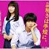 Trailers y carteles de próximos estrenos en Asia : Hyouka: Forbidden Secrets (2017)