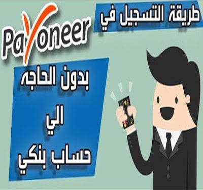 التسجيل في Payoneer بدون الحاجه الي حساب بنكي