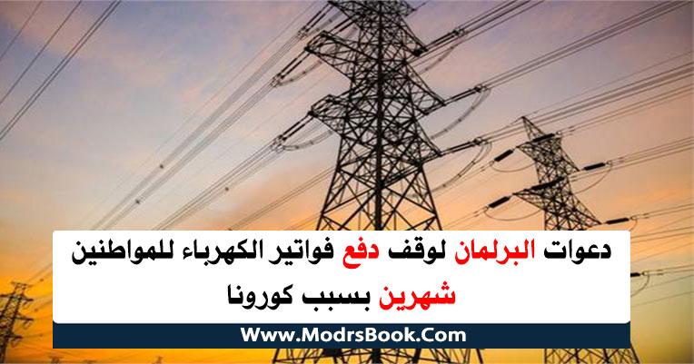 دعوات البرلمان لوقف دفع فواتير الكهرباء للمواطنين شهرين بسبب كورونا