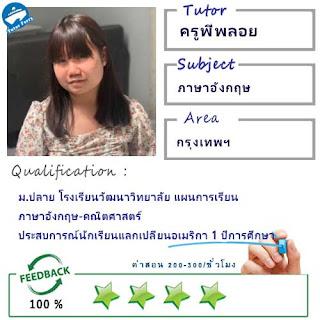 ครูพี่พลอย (ID : 13781) สอนวิชาภาษาอังกฤษ ที่กรุงเทพมหานคร