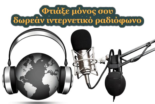 Δωρεάν ραδιόφωνο