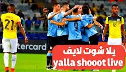 موعد ومعاينة مباراة أورجواي والاكوادور اليوم 10-09-2021 في تصفيات كأس العالم لقاراة امريكا الجنوبية