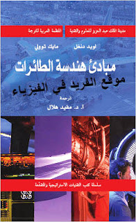 كتاب مبادئ هندسة الطائرات pdf مترجم