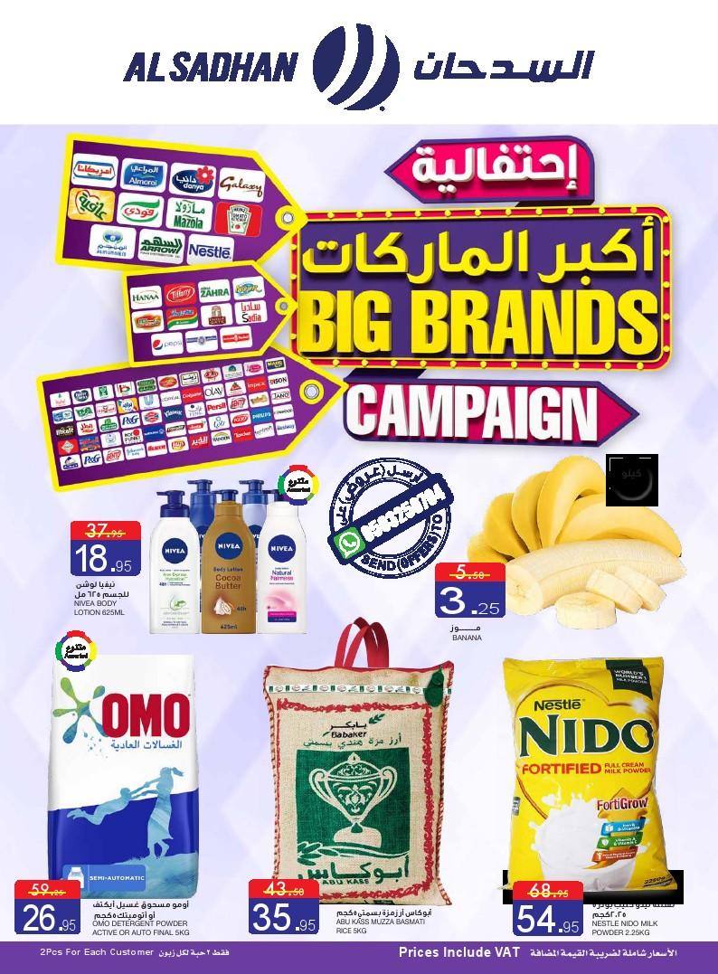عروض السدحان السعودية اليوم 15 يوليو حتى 21 يوليو 2020 اكبر الماركات