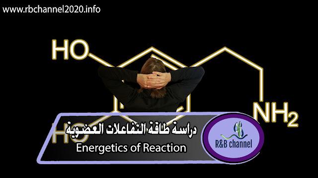 طاقة التفاعلات العضوية - (Energetics of reaction)