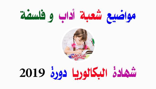 مواضيع و تصحيحات شهادة البكالوريا 2019 شعبة آداب و فلسفة