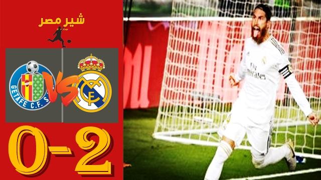 نتيجة مباراة ريال مدريد وخيتافي المؤجلة الدوري الاسباني بث مباشر