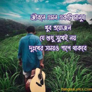 Bangla Dukher Status