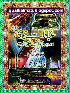 Islamic Prayer Ibadat e Nabvi Aur Jadeed Sciencei Tahqeeq Book