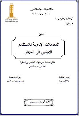 مذكرة ماستر: المعاملات الإدارية للاستثمار الأجنبي في الجزائر PDF