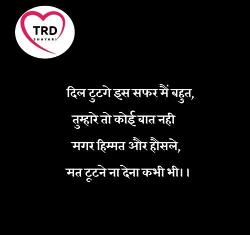 Motivation shayari quotes hindi me