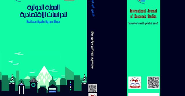 مجلات اقتصادية pdf مجلات بحوث علمية مجلة التنمية والسياسات الاقتصادية المجلات الدورية مجلات اجتماعية عربية المجلة الجزائرية للتنمية الاقتصادية