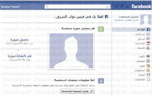 شرح الفيس بوك للمبتدئين,كيفية استخدام الفيس بوك من الموبايل