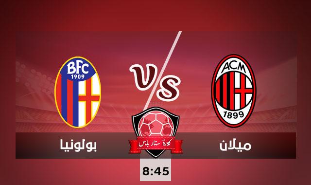 مشاهدة مباراة ميلان وبولونيا بث مباشر اليوم الاثنين 21-09-2020 في الدوري الايطالي
