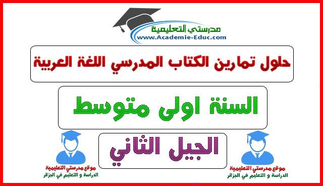 حلول تمارين الكتاب المدرسي اللغة العربية السنة اولى متوسط الجيل الثاني