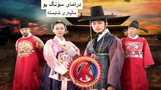 درامای سۆنگ یو ئهلقهی 28