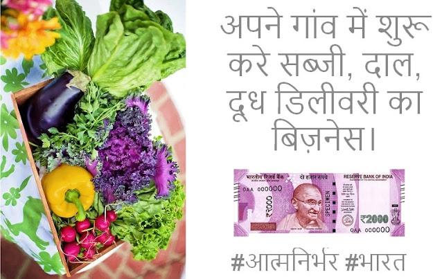 profitable kheti, new kheti, kheti se crorepati, kheti business, ayurvedic dawa ki kheti, Aushadhi kheti, Lahsun ki kheti, vegitable delivery in village, lockdown india, Work from home