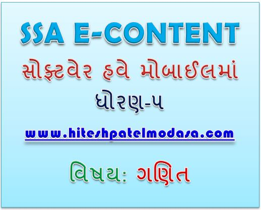 SSA E-Content Online Education Std 5 adittest.com