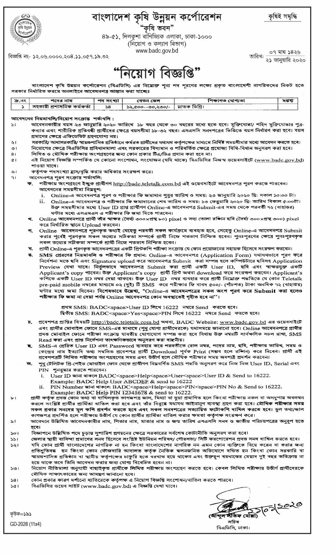 বাংলাদেশ কৃষি উন্নয়ন কর্পোরেশন (বিএডিসি) নিয়োগ বিজ্ঞপ্তি ২০২০