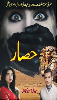 Hisar Novel By Syed Ali Hassan Gillani