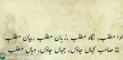 Ada Matlab, Nigah Matlab, Zuban Matlab, Biyan Matlab.  Bata Sahib Kahan Jaon, Jahan Jaon, Wahan Matlab..!!  #quotes #Lines