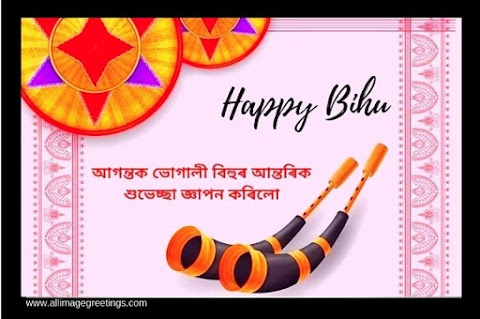 BIHU 2021 Images, Wishes, Status, SMS, Messages