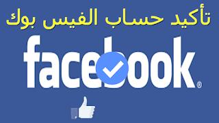 تأمين حساب الفيس بوك برقم هاتف