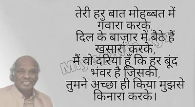 Rahat Indori Shayari Hindi