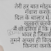 Rahat Indori Shayari Hindi