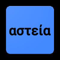 http://www.greekapps.info/2017/04/asteia-facebook.html#greekapps