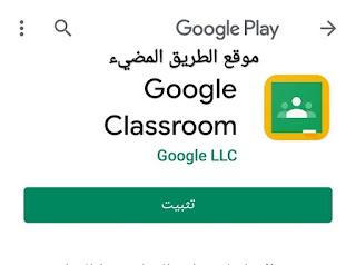 تطبيق جوجل كلاس رووم Google Classroom لتواصل المعلمين مع الطلاب، أفضل تطبيق تعليمى