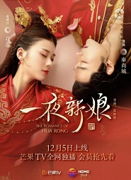 Nhất Dạ Tân Nương – The Romance of Hua Rong (2019)