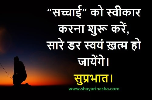 Heart Touching Good Morning Quotes wishes status in Hindi with Images