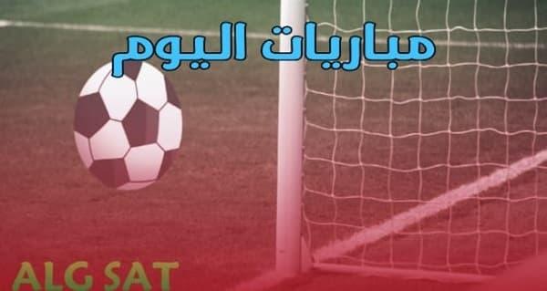 """مباريات اليوم السبت 04 ديسمبر 2019 والقنوات الناقلة """"حصريا"""" -ALG SAT"""